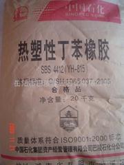 熱塑性丁苯橡膠SBS
