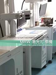 MRW激光打標機