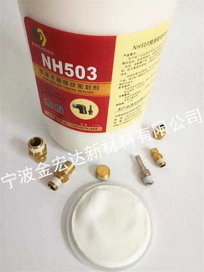 余姚金宏達503白色預塗干膜螺紋密封劑 水性預塗膠哪個廠家好 1