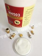余姚金宏达503白色预涂干膜螺纹密封剂 水性预涂胶哪个厂家好