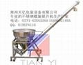 TY-T01型不鏽鋼螺旋提升機 2