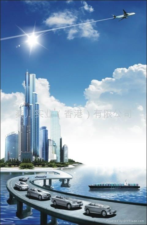 秦川實業(香港)有限公司