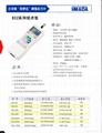 日本依夢達IMADA(今田)電子推拉力計