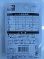 日本trad 8支庒星匙tmt-8