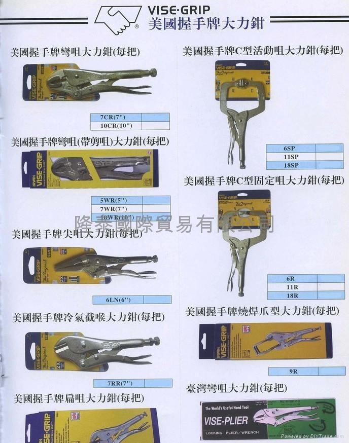 美国 VISE-GRIP 大力钳 5