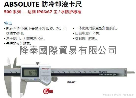 Mitutoyo三丰300MM电子卡尺 500-754-10 1