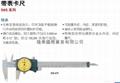 三豐150mm帶錶卡尺  500-671
