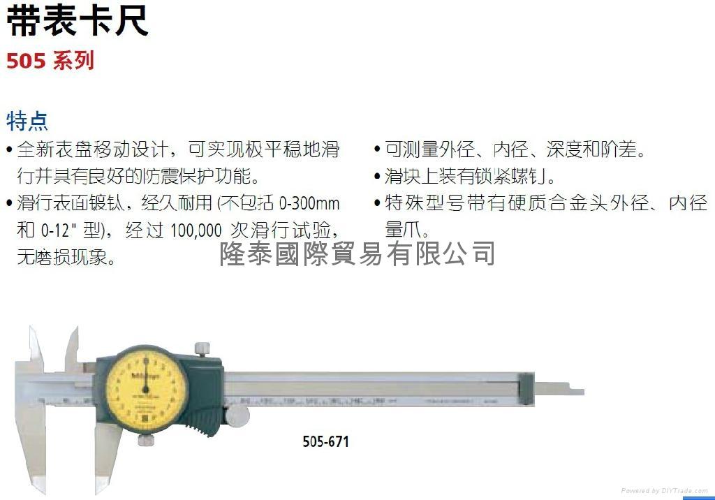 三丰150mm带表卡尺 500-685 1