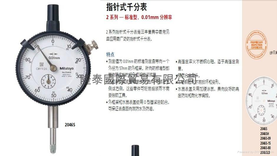 日本三丰mitutoyo百分表 2046s 1