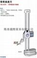 日本三豐Mitutoyo帶錶/表高度尺 192-130