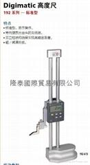 日本三丰Mitutoyo电子/数显高度尺192-631-10