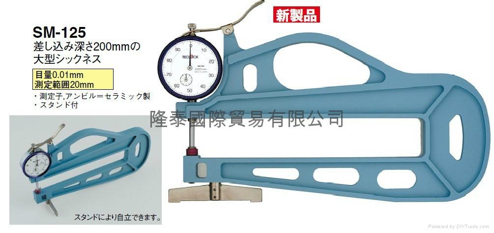 日本TECLOCK得乐厚薄表 厚度计 SM-125  1