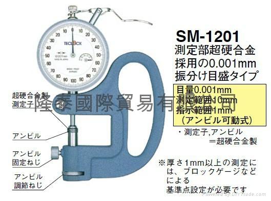 日本TECLOCK得乐厚薄表 厚度计 SM-1201  1
