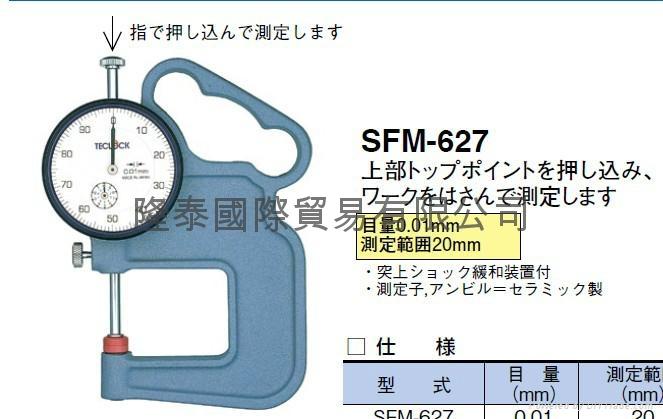 日本TECLOCK得乐厚薄表 厚度计 SFM-627  1