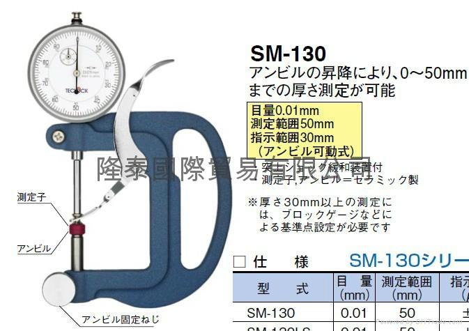 日本TECLOCK得乐厚薄表 厚度计 SM-130 1