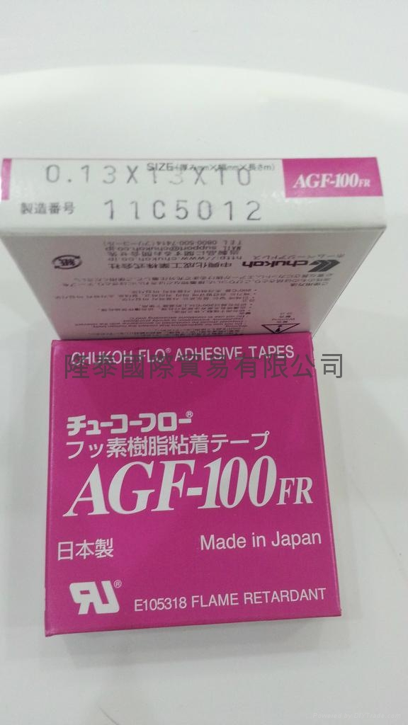 中兴化成 AGF-100FR 0.13X13X10 1