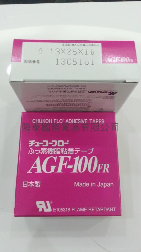 中兴化成 AGF-100FR 0.13X25X10 1