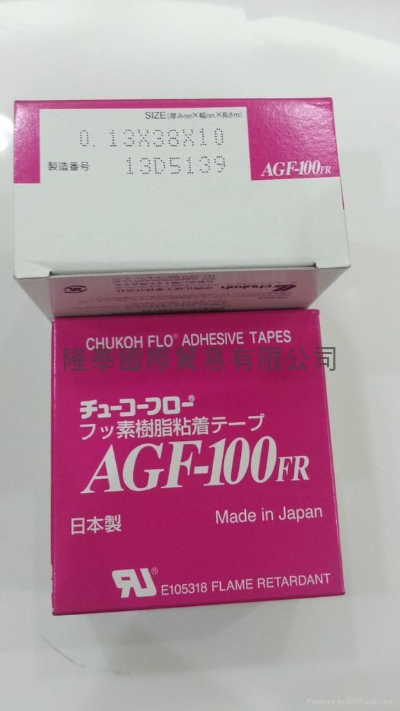 中兴化成 AGF-100FR 0.13X38X10 1