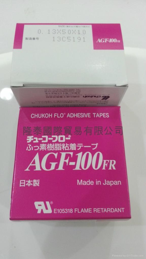 中兴化成 AGF-100FR 0.13X50X10 1