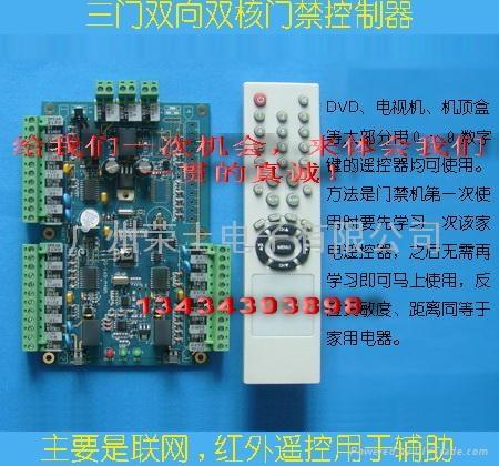 三门双向门禁控制器 1