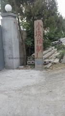 新鄉市鳳泉區長磊水泥建材經營部