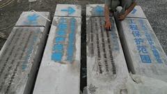 水泥雕刻標誌樁標誌牌