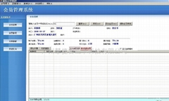 供应会员储值消费积分系统
