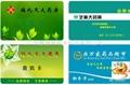 供應做廣州藥店會員卡