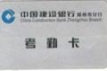 廣州考勤卡