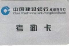 广州考勤卡