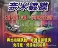 葉面膜-汽車鍍膜-漆面保護-- 2