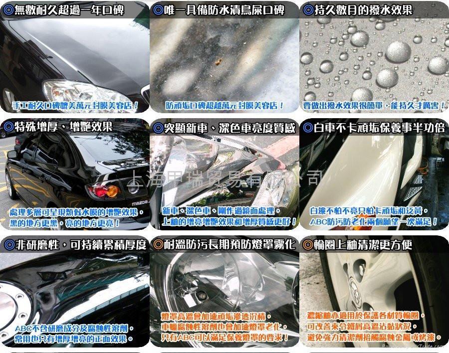 葉面膜-汽車鍍膜-漆面保護-- 3