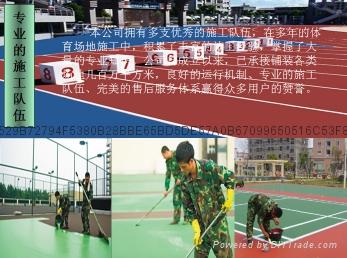 湖南長沙籃球場網球場塑膠跑道材料 1