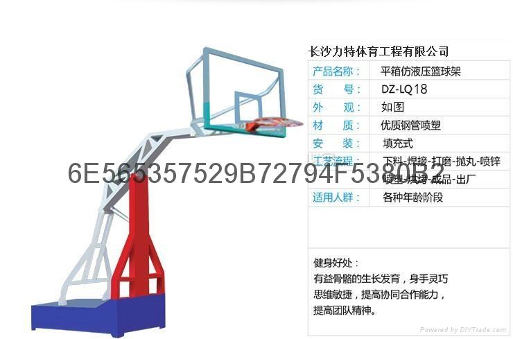 湖南力特體育供應移動式地埋式籃球架 3
