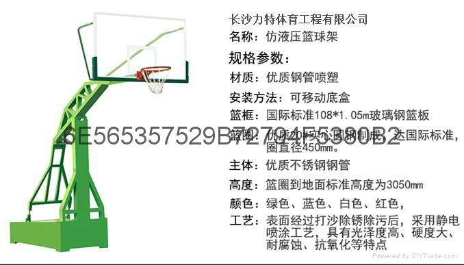 湖南力特體育供應移動式地埋式籃球架 5