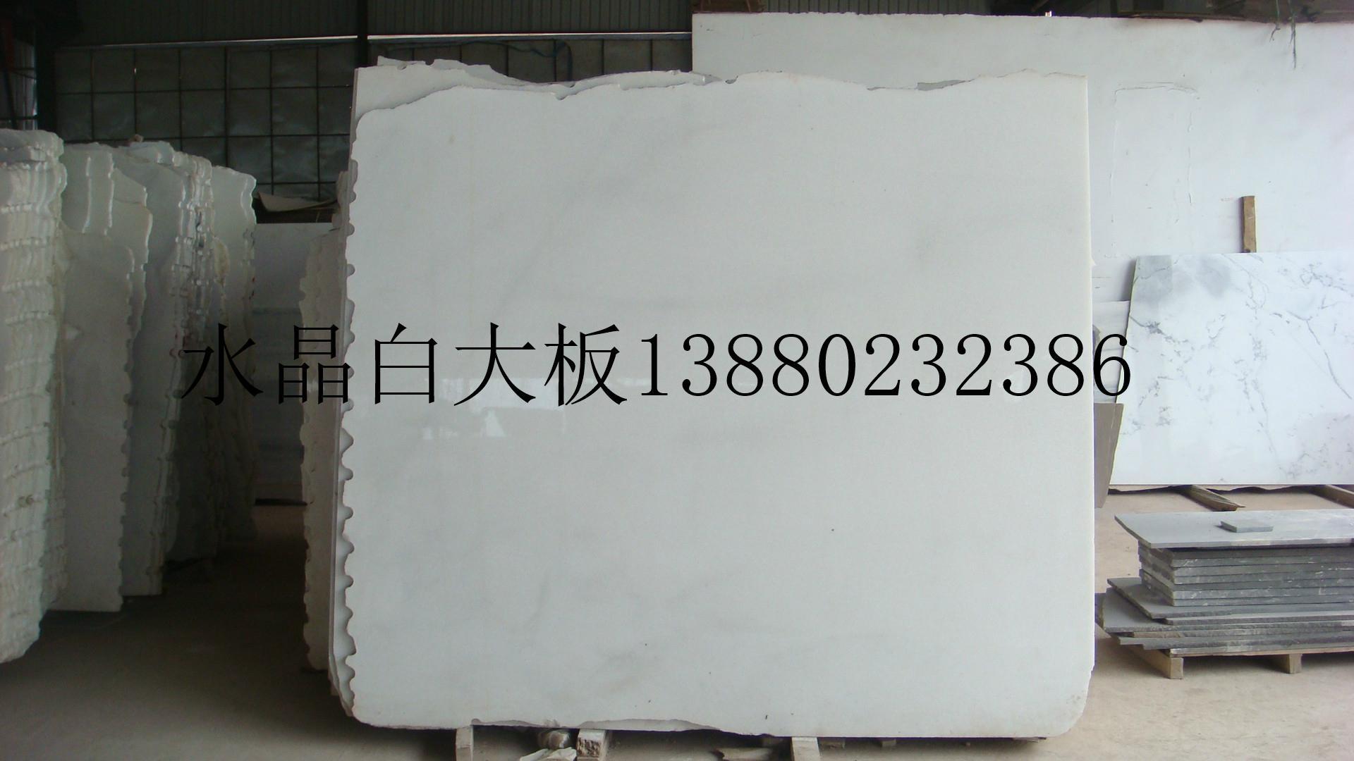 四川白 水晶白色大理石 2