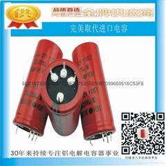 2200UF250V 多脚电容器,四脚电容器,四脚电解电容