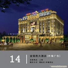 上海樓宇燈光工程