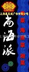 上海霓虹燈廣告製作