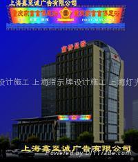 上海酒店霓虹燈廣告