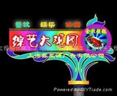 上海酒店霓虹燈廣告設計