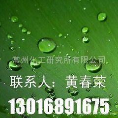 纺织品防水防油剂AG-7600