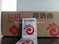 安琪甜酒曲米酒曲 8g*300袋 传统型/风味型