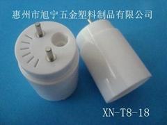 LED日光燈燈管燈頭配件