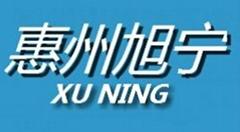 惠州市旭寧五金塑料制品有限公司