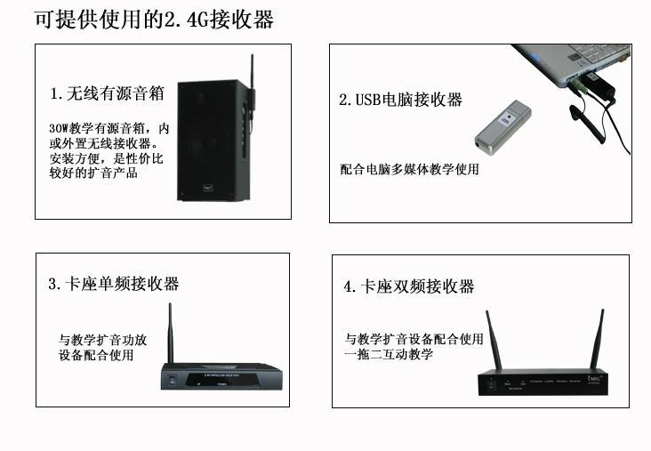 笔型无线麦克风话筒 3