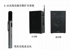 2.4G无线麦克风有源音箱笔形话筒