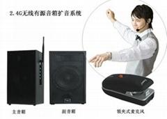 2.4G无线麦克风有源音箱