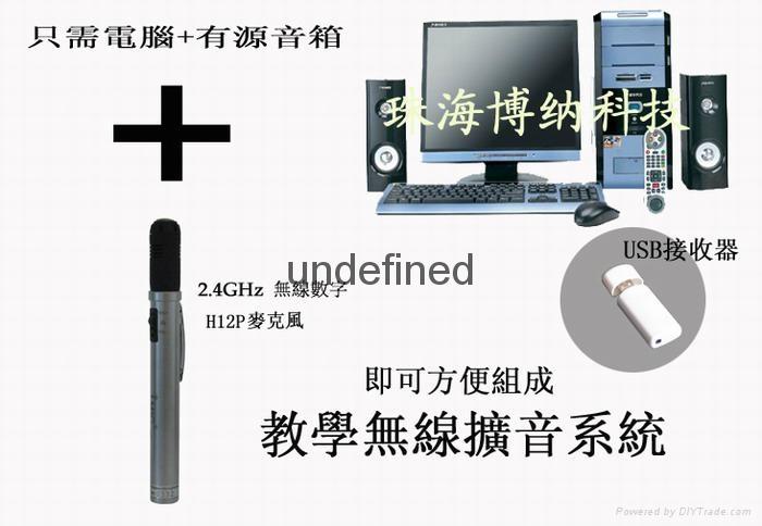 2.4G无线电脑麦克风笔形话筒 1