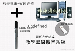 2.4G无线电脑麦克风笔形话筒